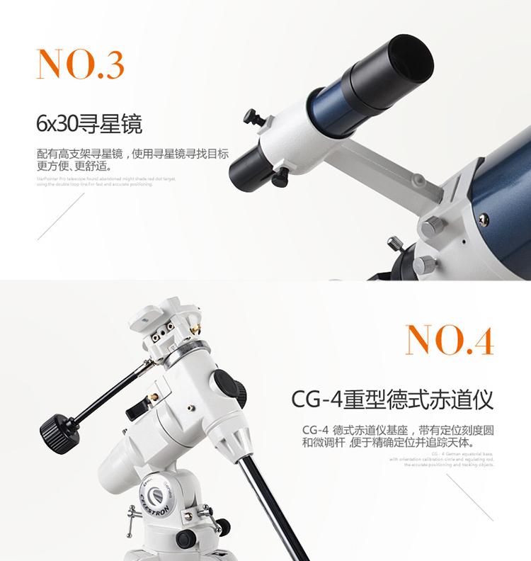 Телескоп Celestron OMNI102 XLT HD с высоким увеличением преломления 5
