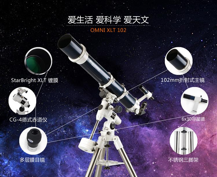 Телескоп Celestron OMNI102 XLT HD с высоким увеличением преломления 3