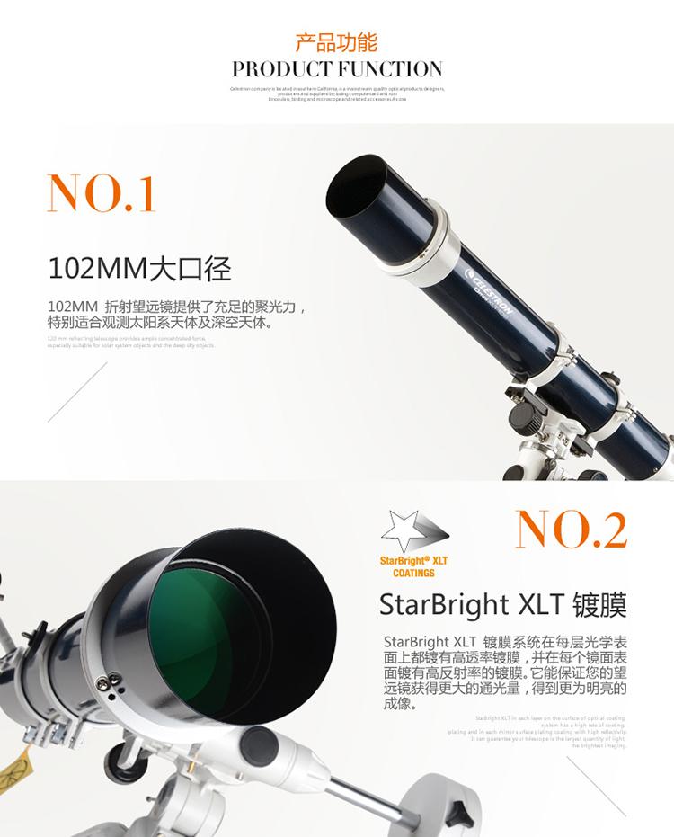 Телескоп Celestron OMNI102 XLT HD с высоким увеличением преломления 4