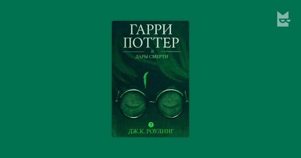 Гарри Поттер и Дары Смерти (часть 1-я) 5