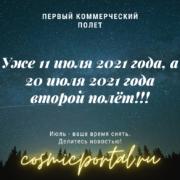 Первый коммерческий полёт в истории людей в июле 2021 года