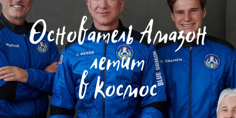 Прямой эфир, сегодня, 20 июля в 16:00 МСК, первый запуск капсулы New Shepard